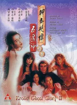 聊斋艳谭8陆判性经