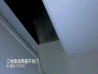 微博 舰队少女w 会员付费视频工地男厕不关门