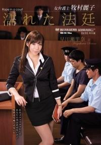 女律師溼答答法庭