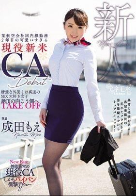 在某航空公司日本國內線路工作了兩年的超可愛新人空姐 出道 清純外表下的她非常喜歡做愛 向高潮起飛