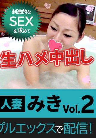 初撮り素人! 初3Pで生ハメ中出し 真昼間に不倫する人妻 みき Vol.02