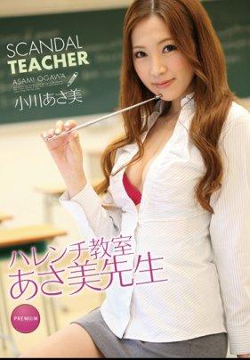 ハレンチ教室 あさ美先生 小川あさ美