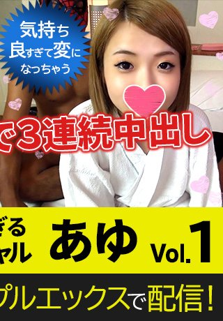 初撮り素人娘 ! 初めての連続中出し エッチが上手になった ちい Vol.01