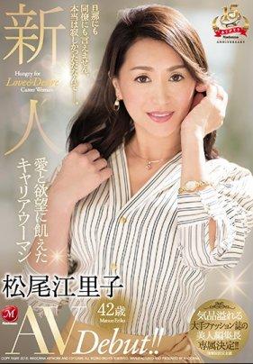 [数量限定]新人 愛と欲望に飢えたキャリアウーマン 松尾江里子 42歳