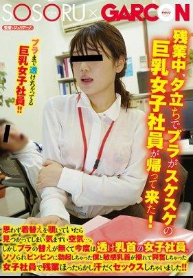 加班中偷窺到回來的巨乳女同事換衣服!全程沒被注意到