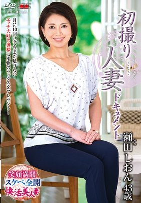 初拍人妻檔案 瀨田紫苑