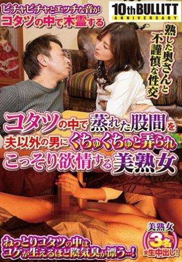 コタツの中で蒸れた股間を夫以外の男にくちゅくちゅと弄られこっそり欲情