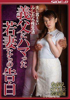 永江式若妻嚴選 對丈夫說不出口的淫亂性生活 愛上公公的若妻告白 第二集