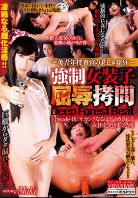 美青年捜査官の悲しき発狂~ 強制女装子屈辱拷問