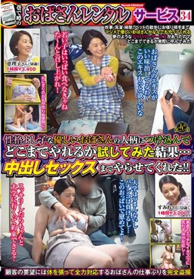 巷で噂の「おばさんレンタル」サービス34 性格よし子