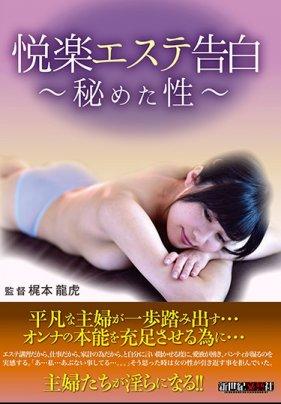 悦楽エステ告白~秘めた性~[NCAC-085]