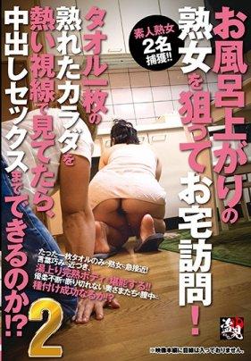 お風呂上がりの女を狙ってお宅訪問!タオル一枚のれたカラダを熱い視線