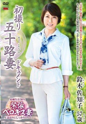 初拍50歲人妻檔案 鈴木佐知子