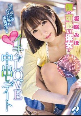 和我可愛的女友約會、內射 坂咲美穗