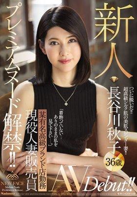 某高級名牌店店員 現役人妻銷售員 新人 長谷川秋子 36歲 AV出道
