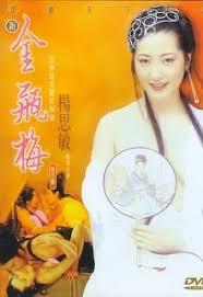 新金瓶梅.Xin.Jin.Ping.Mei.1996.EP02