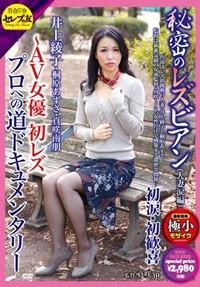 秘密蕾絲邊(人妻淚編) 初蕾絲初淚初歡喜~邁向專業AV女優 井上綾子