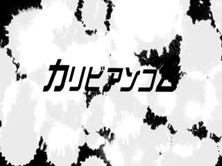 caribpr-舞希香 マジックミラーギロチン...