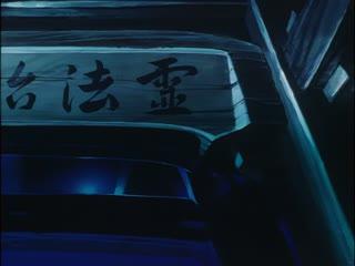 妖獣都市 SPECIAL EDITION (DVD 1280x720 x264 AC3)