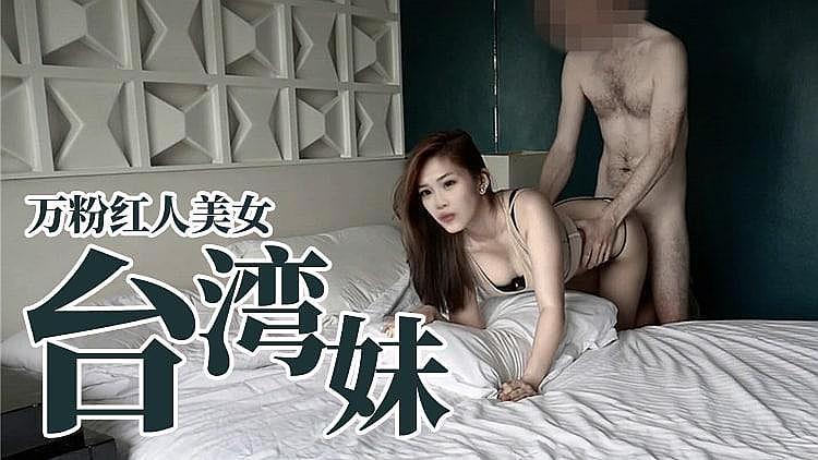 台北网红大战美籍男友...