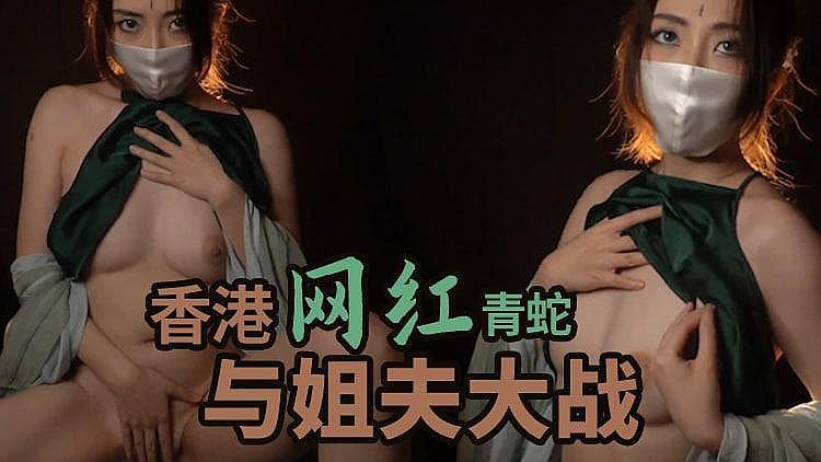 香港网红与姐夫激战...