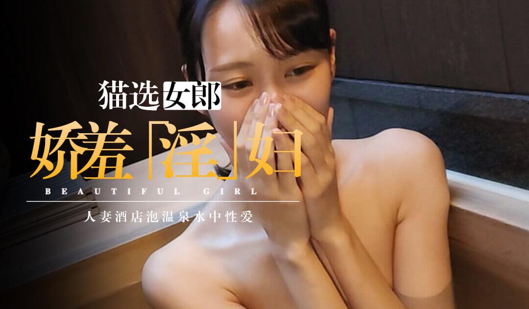 旅馆包房露天浴池连续阴道射精 FC2PPV-1570791...