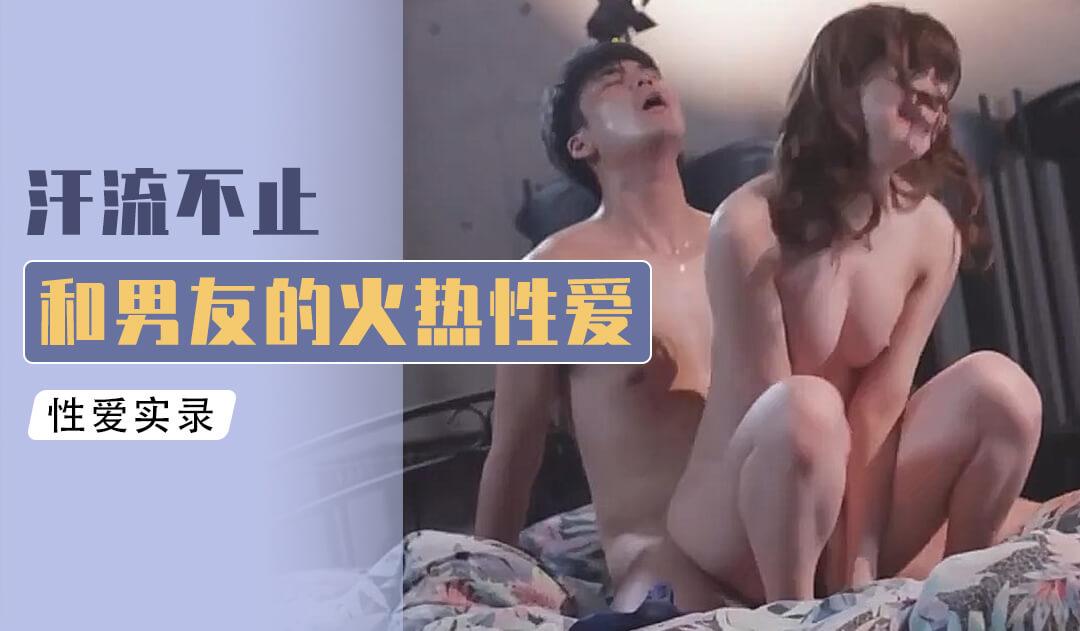 [三级]《性交讲课》