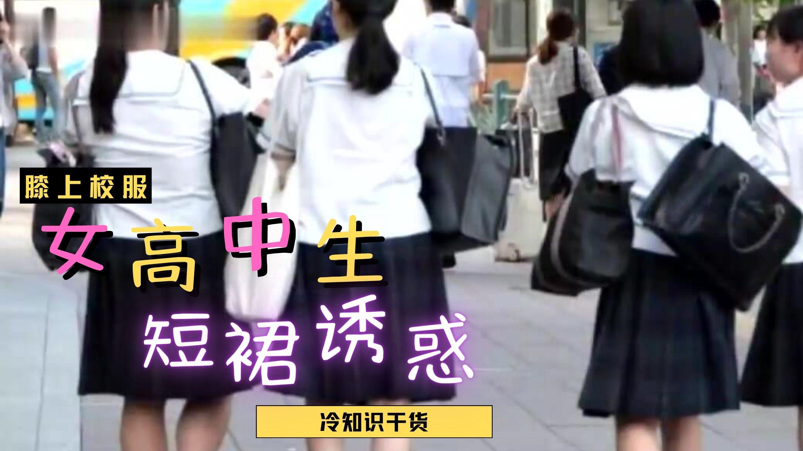 日本女高中生裙子都那麼短?...