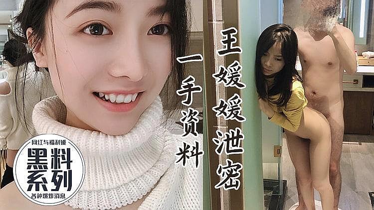 网红王缓缓视频 泄密!...