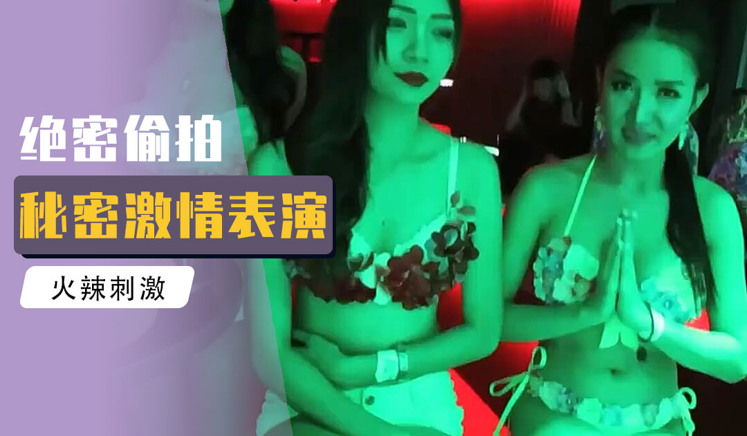 『综艺』小鹏奇啪行 独家揭秘泰国天上人间价格!真人啪啪很疯狂...