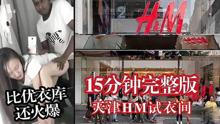 天津H&M试衣间野战...