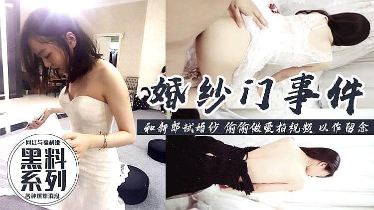 新郎新娘試婚紗 偷偷做愛紀念視頻...