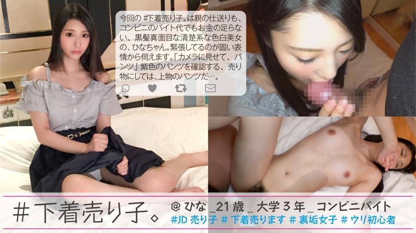 賣內褲女孩 陽菜 21歲...