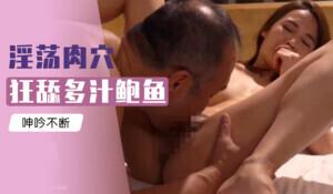 日本妻子乘老公出差时 把他兄弟叫来家里性交找刺激...