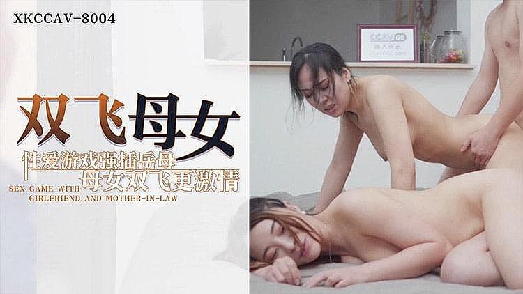 性爱游戏双飞惩罚母女