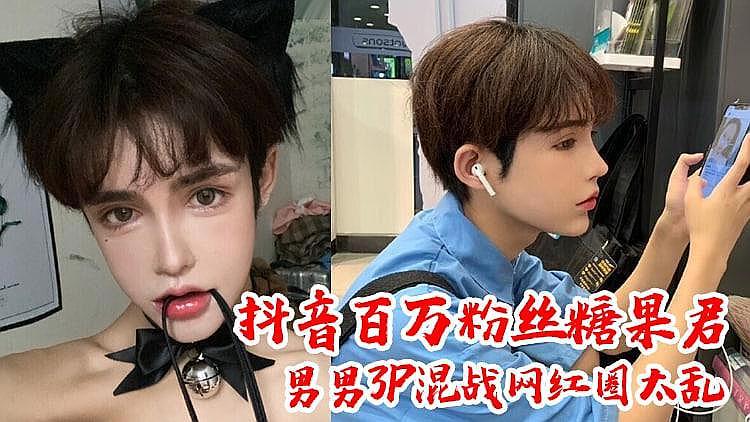 网红糖果君 男男3P大乱斗