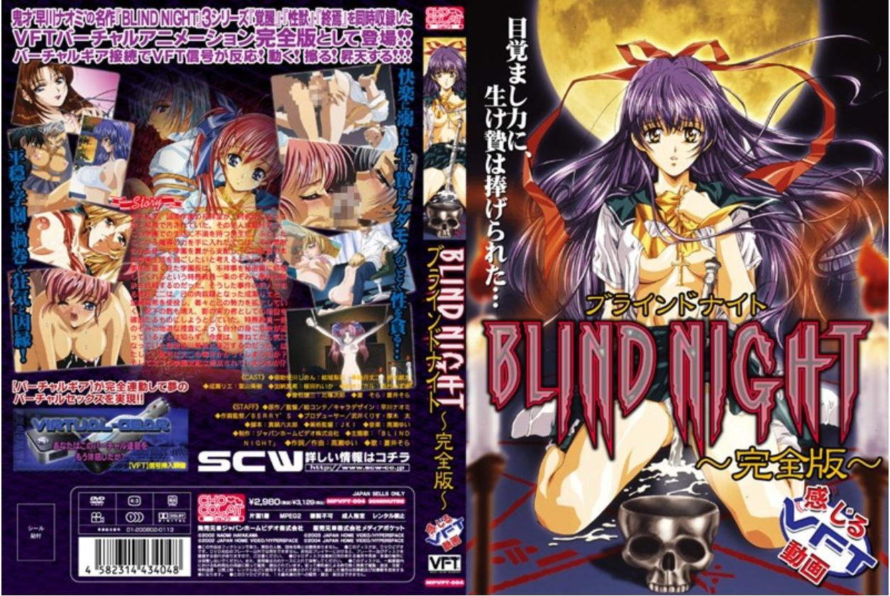 BLIND NIGHT ~覚醒~!