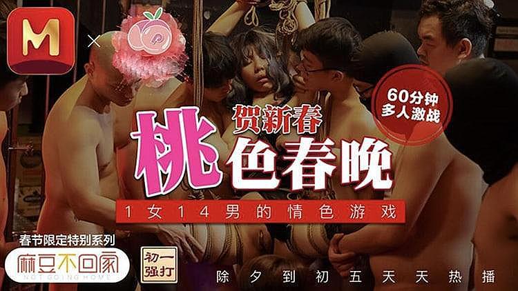 贺新春 桃色派对之夜