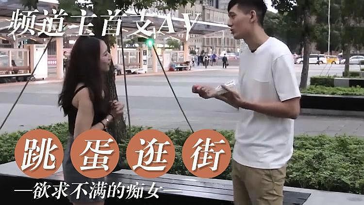 女友欲求不满 逛街都随身携带跳蛋