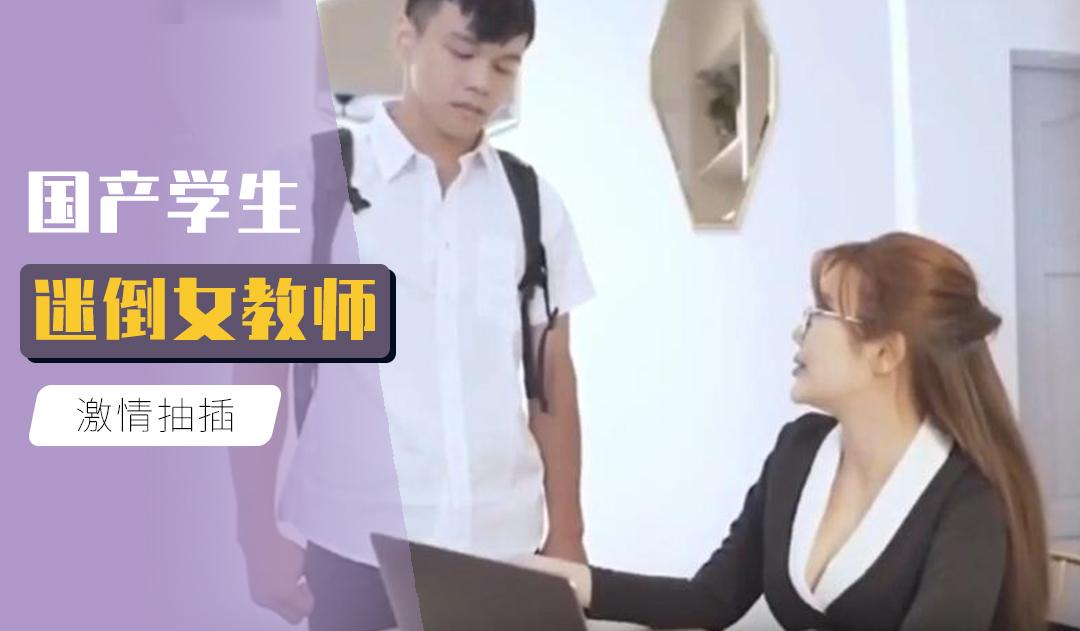 国产学生迷倒女教师