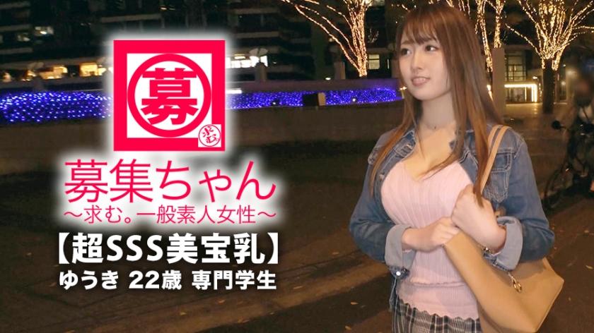 誠徵正妹 由紀 22歳 專科生