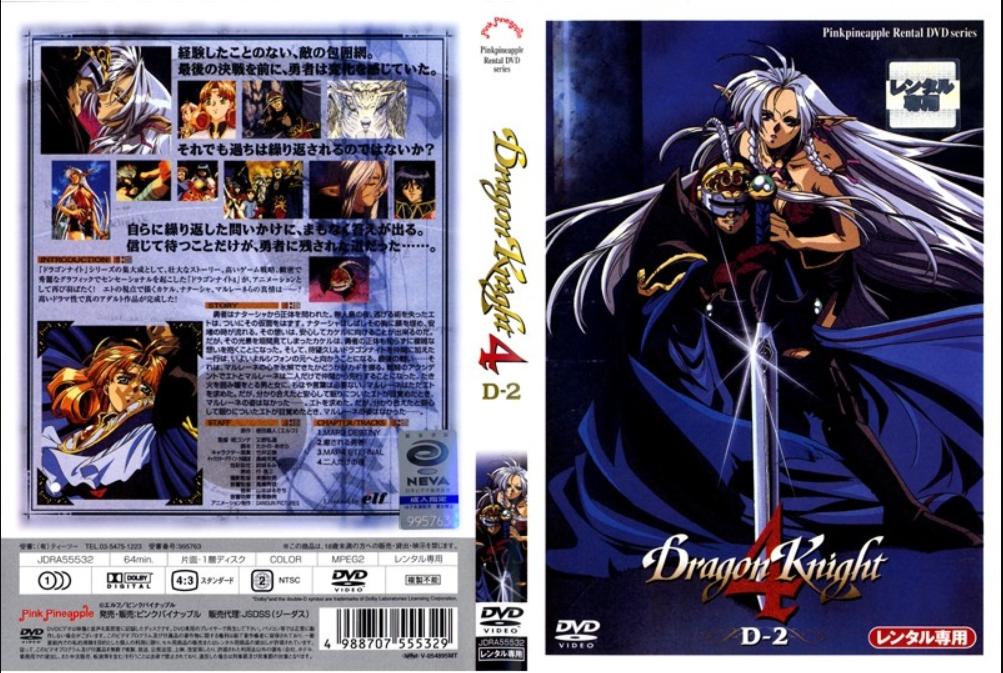 Dragon Knight4 4!