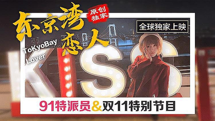 东京双11特别节日