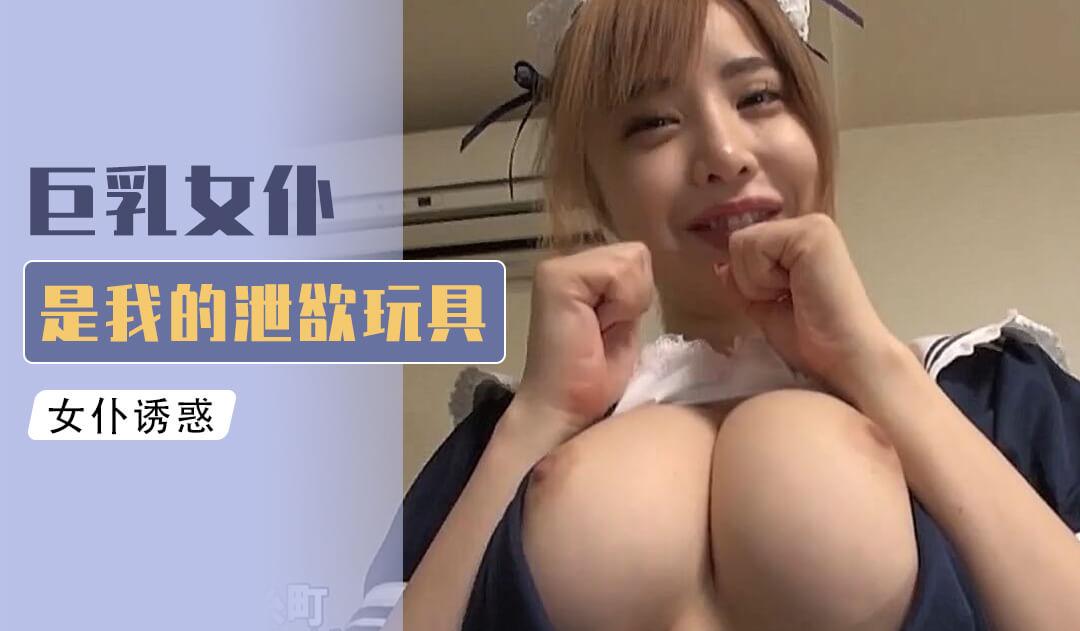對豐滿女仆陰道射精 FC2PPV-1575393...