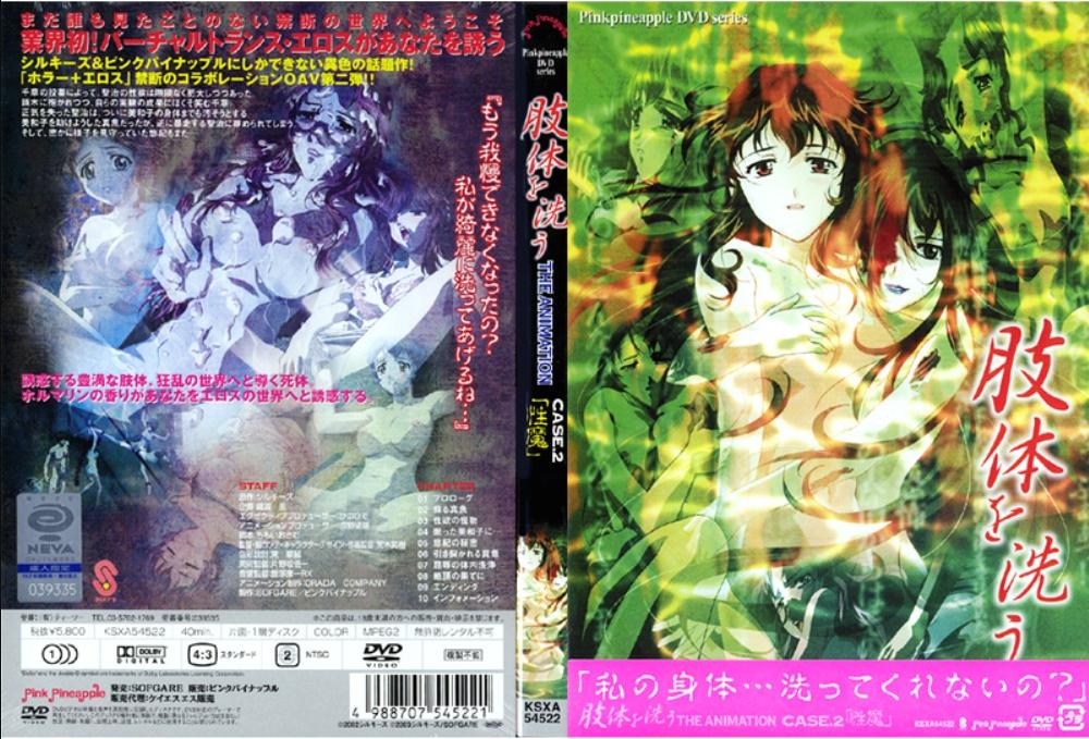 肢体を洗う THE ANIMATION CASE.2 「性魔」!