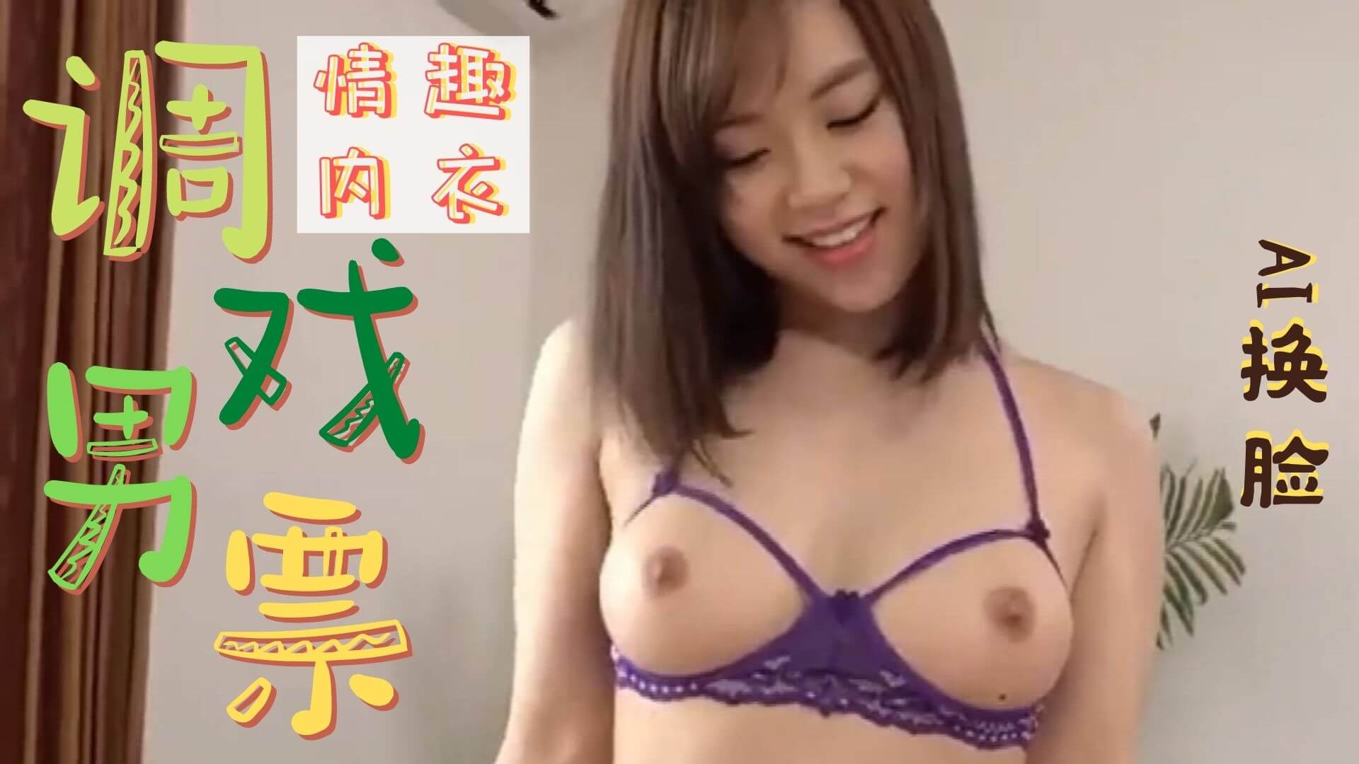 Al—孫彩瑛 调戏男票