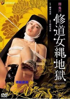 團鬼六-修道女绳地狱