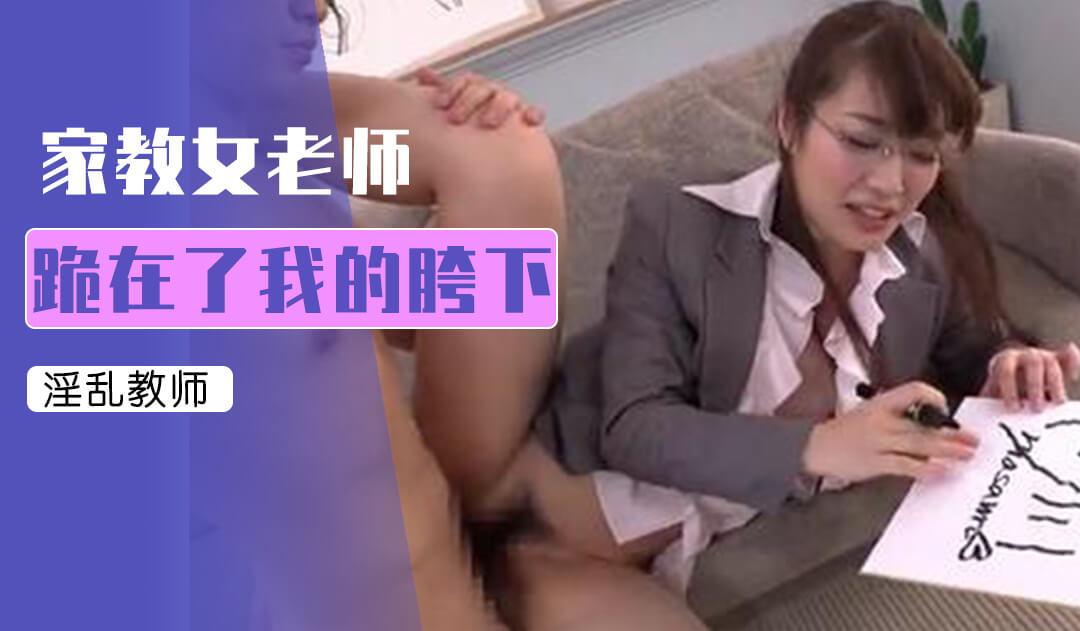 儿子的老师一进家门就被爸爸压在沙发上狂插