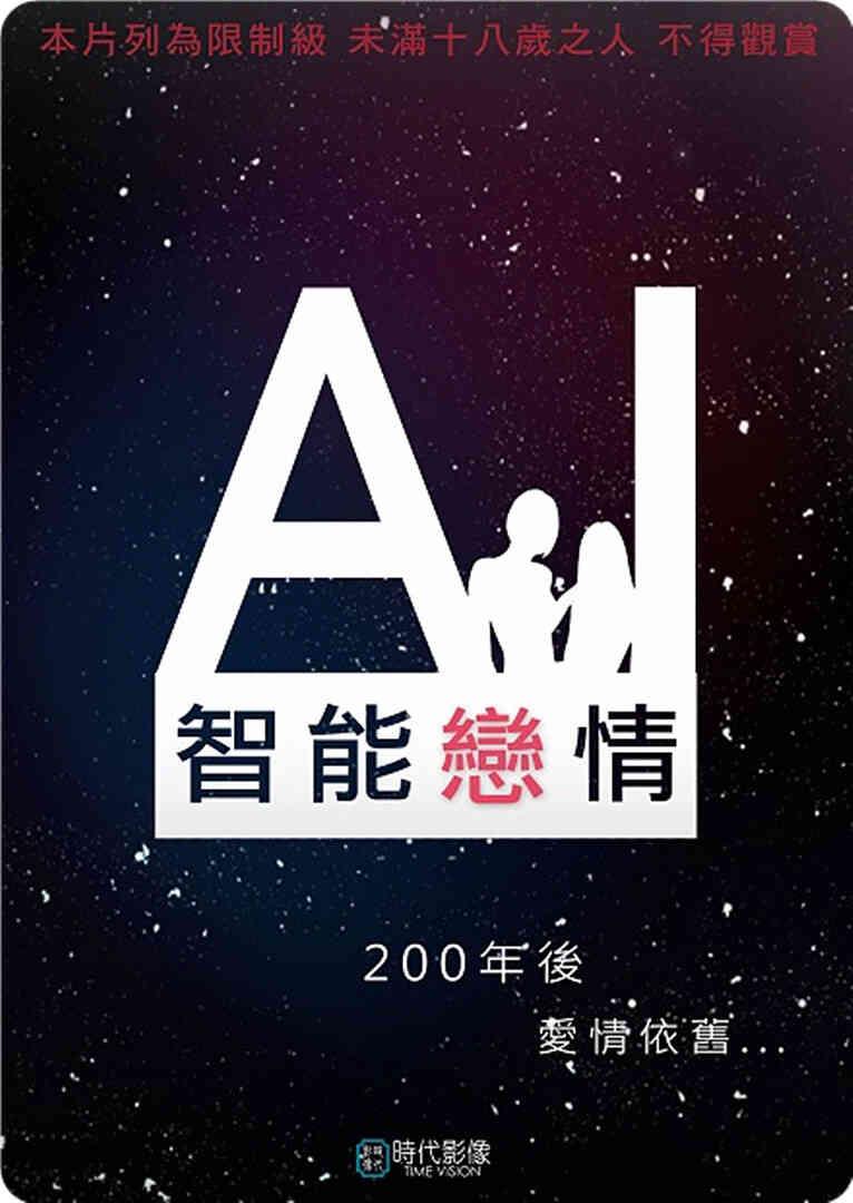 AI智能恋情