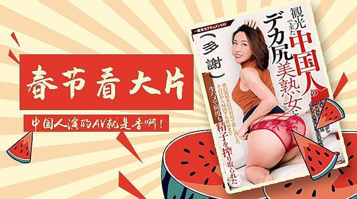 春节大片 国人拍的AV就是优秀海报剧照